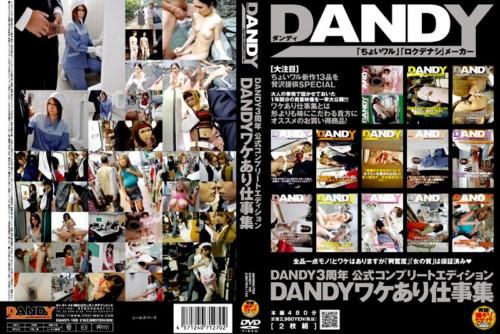 DANDY3周年 公式コンプリートエディション DANDYワケあり仕事集
