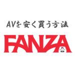 FANZAのAVを安く買う方法