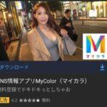 出会い系アプリ「MyColor(マイカラ)」の広告
