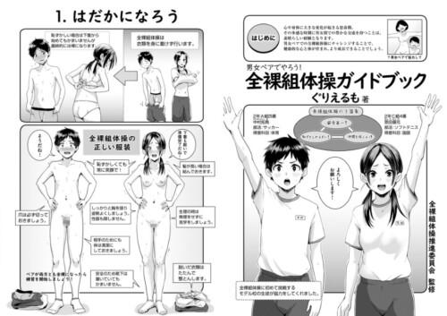 全裸組体操ガイドブック
